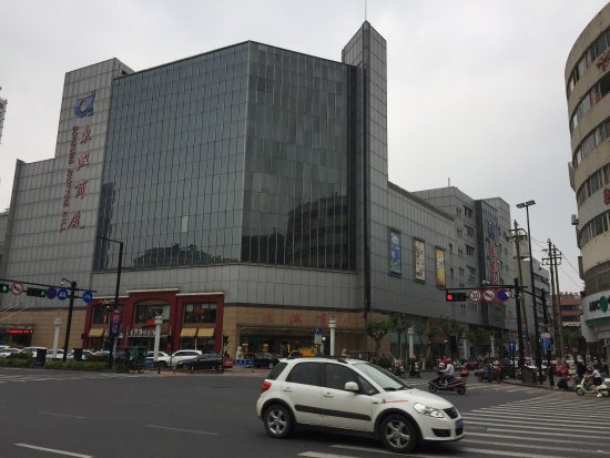 ‪Dongxing Shopping Center‬