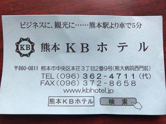 Kumamoto KB Hotel : ホテルカード