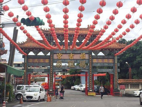 埔里恒吉宮媽祖廟