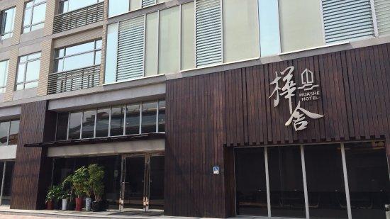 ホアショー ホテル (樺舍酒店)