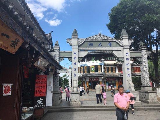 Νταλί, Κίνα: photo1.jpg