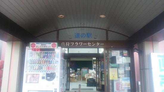 Michi-no-Eki Makkari Flower Center Photo