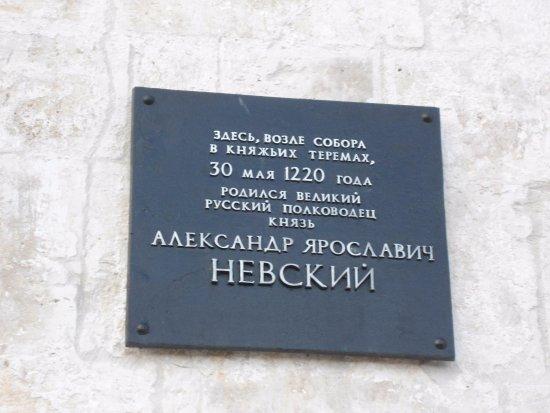 Переславль-Залесский, Россия: место рождения князя А.Невского