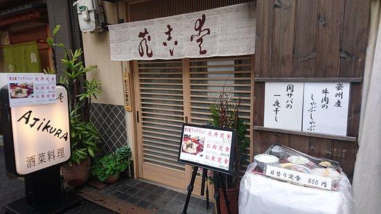 Shusairyoriajikura : DSC_2652_large.jpg
