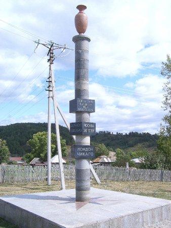 Kolyvan, Russia: Памятный столб