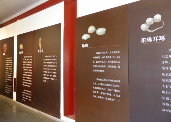 The Antiquarium of The Palace Museum: Meaning Of Precious Stones