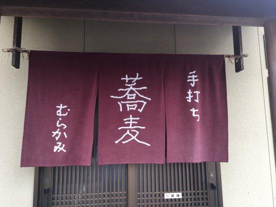 Shiroishi, ญี่ปุ่น: photo2.jpg
