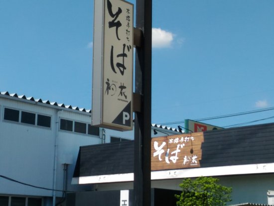 Showa-cho, Japonya: P_20170527_134438_large.jpg