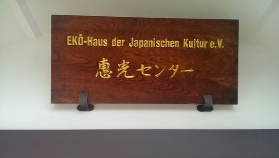 eko haus der japanischen kultur e v d sseldorf bewertungen und fotos. Black Bedroom Furniture Sets. Home Design Ideas