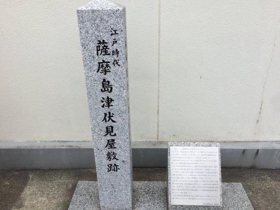 Satsuma Shimazu Fushimi Residence Site Monument