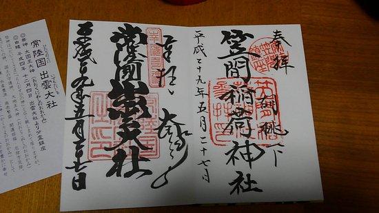 Kasama, ญี่ปุ่น: KIMG1026_large.jpg