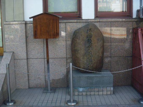 Birthplace of Okuni Kabuki Monument