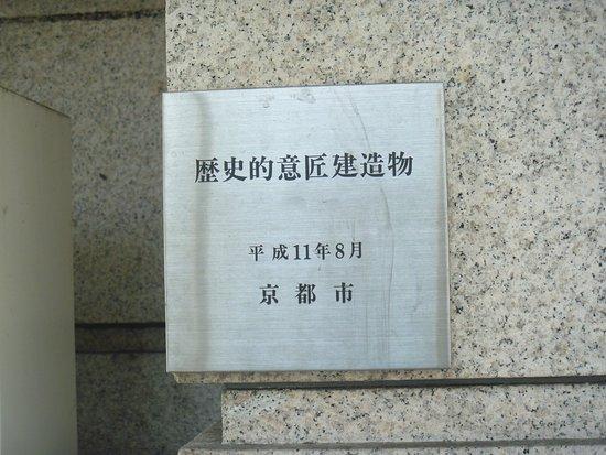 Former Murai Bank Gion