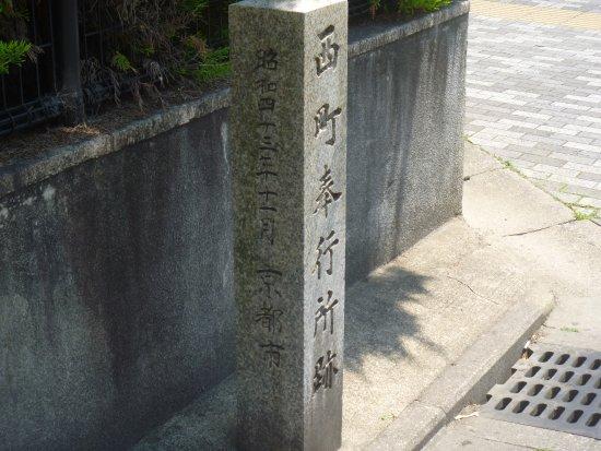 Nishimachi Bugyosho Monument