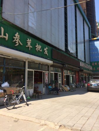 South five Chinese medicine and wholesale Market