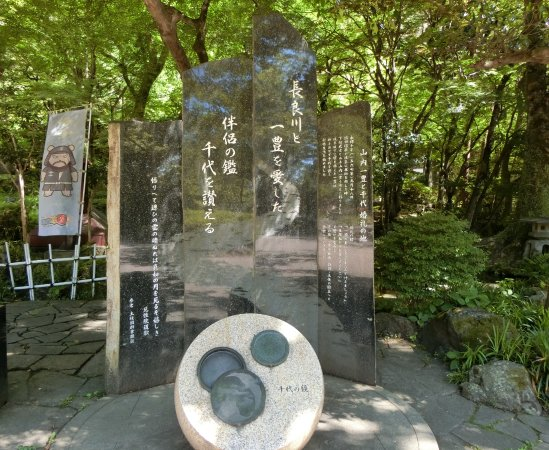 ‪Marriage Monument of Yamauchi Kazutoyo and Chiyo‬