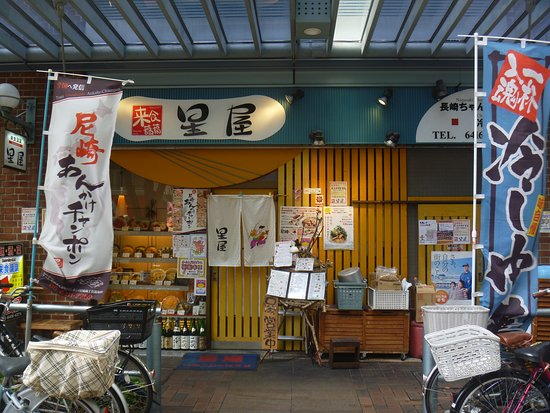 Amagasaki, Ιαπωνία: 店舗正面入口