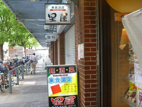 Amagasaki, Ιαπωνία: 袖看板