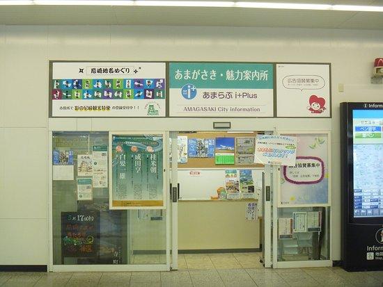 Amagasaki, Ιαπωνία: 正面入口