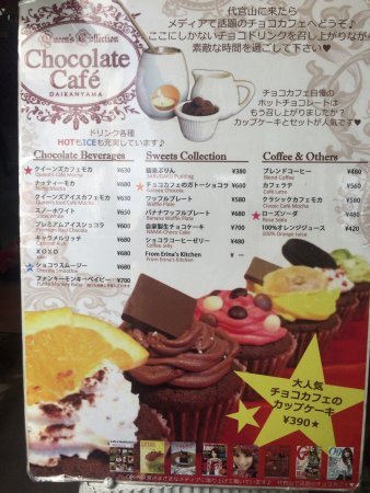 Queen's Collection Chocolate Cafe Daikanyama: photo2.jpg