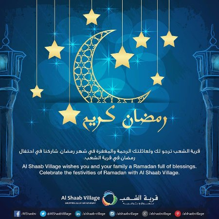 al shaab village wishes you and your family a ramadan full of blessings