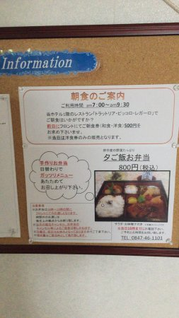Fuchu, Japan: 府中第一ホテル