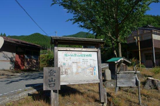 Mimasaka, Japón: 登山口の看板