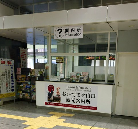 Shinyamaguchi Station Tourist Information Center