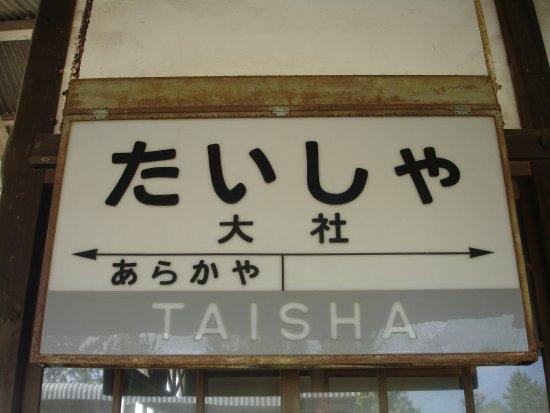 Former Taisha Station: 駅名標