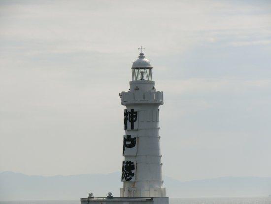 Kobe Bay Cruise: 神戸港の灯台