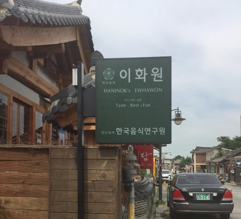 Jeonju, South Korea: The guesthouse sign, makes it easy to find the place.