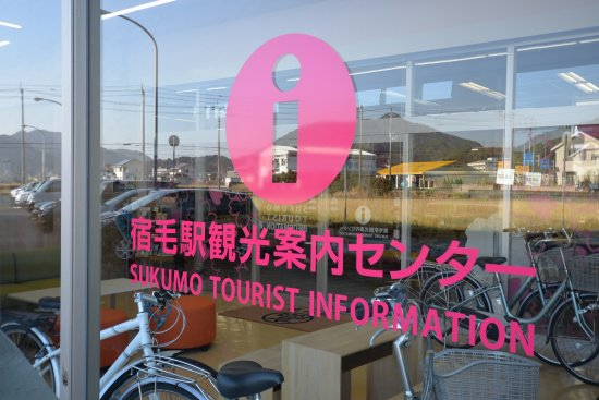 Sukumo Station Tourist Information Center