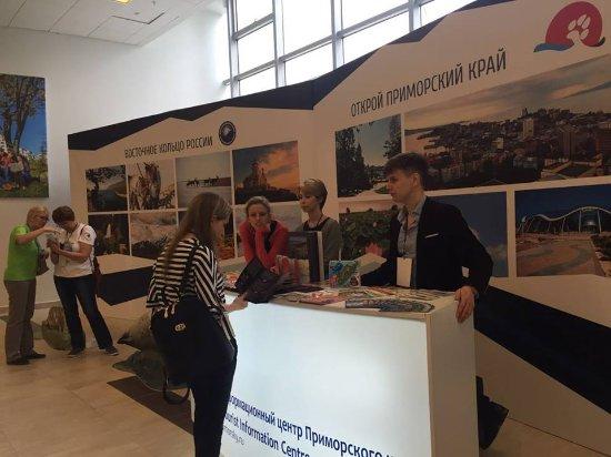 Туристско-информационный центр Приморского края