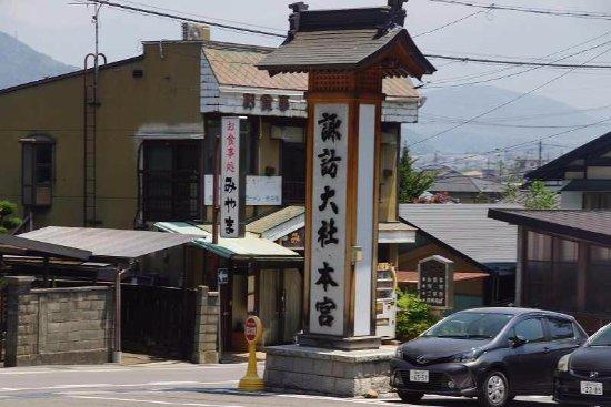 Suwa Shrine: 東からの参道前の案内柱