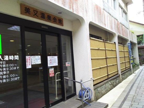 Hamada, Japan: 旅館街の一画にある美又温泉会館