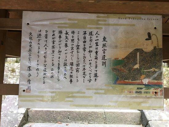 Kunozan Toshogu Shrine : 遺訓 なかなか深い。