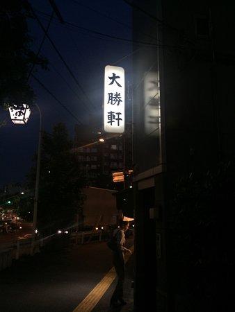 Suginami, Japan: 青梅街道 大勝軒 杉並