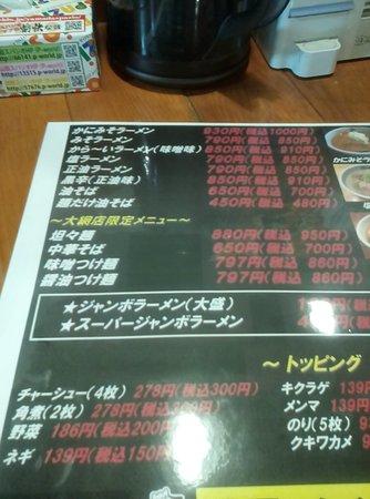Sanmu, Ιαπωνία: メニューの例。