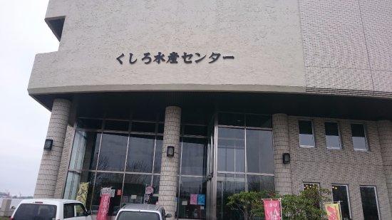Marine Toposu Kushiro