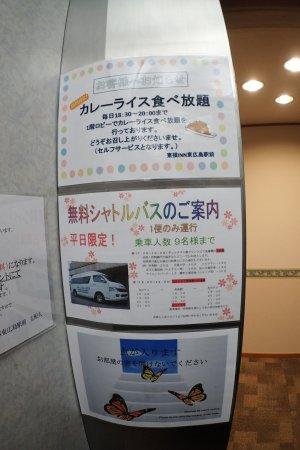 Toyoko Inn Higashi-Hiroshima Ekimae : 有免費接駁車(西條JR至東廣島新幹線)及免費晚餐(咖哩飯)
