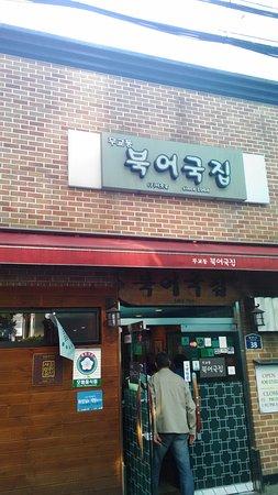 Mugyodong Bugeokukjib : 地元の方がどんどん入店していました