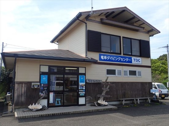 ‪Tatsukushi Diving Center‬