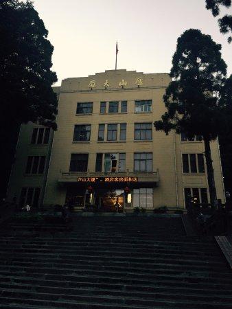 Jiujiang, Kina: 我们住的酒店——庐山大厦,也是20世纪30年代庐山三大建筑之一,传习舍的旧址