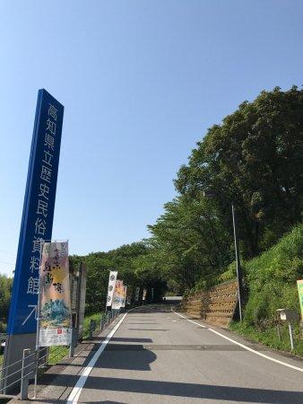 Nankoku, Japão: photo0.jpg