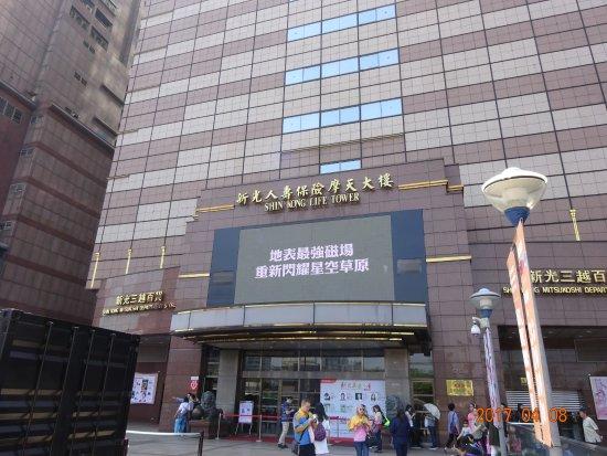 Shin Kong Life Tower: 新光人壽保險摩天大樓
