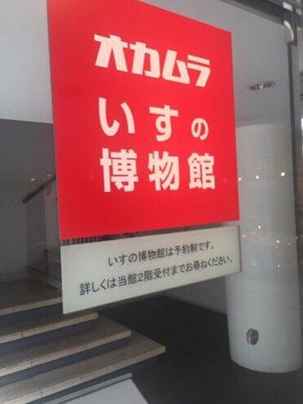 Okamura Chair Museum