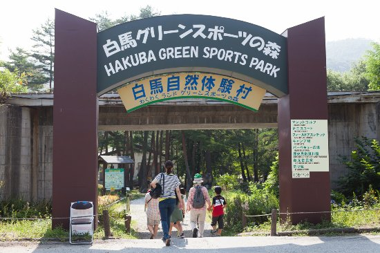 ‪Hakuba Green Sports Forest‬