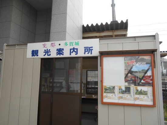 ‪Historical City Tagajo Tourist Information Center, JR Tohoku Main Line Kokufu Tagajo Station‬