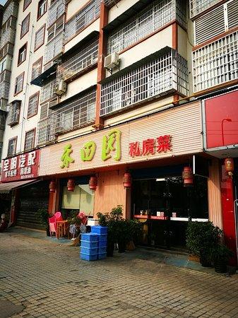 Bilde fra He Tian Yuan Restaurant