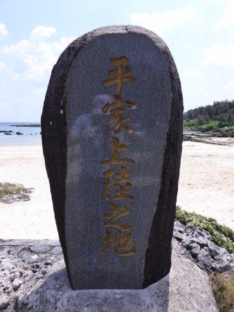 Oshima-gun Kikai-cho, Japan: 記念の石碑